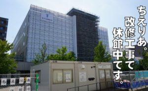 札幌市生涯学習センター ちえりあ