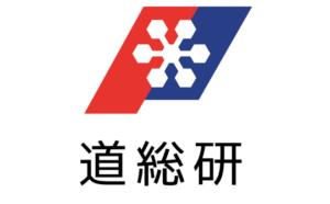 道総研(北海道立総合研究機構)