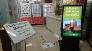 北海道立消費生活センター